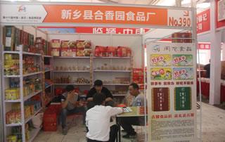 新乡县合香园食品厂在第十六届(漯河)食品博览会惊鸿一瞥!