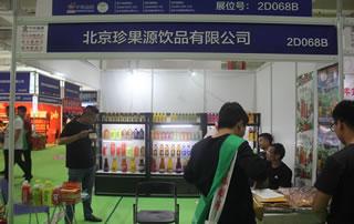 北京珍果源饮品有限公司亮相2018第12届全国食品博览会暨糖酒商品交易会!