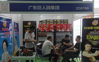广东巨人园集团