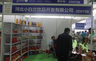 河北小白兰饮品开发有限公司在全国食品博览会暨糖酒商品交易会!