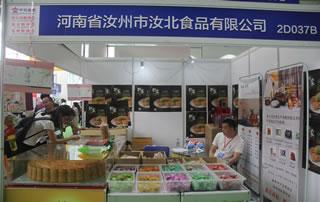河南省汝州市汝北食品有限公司在2018第12届全国食品博览会暨糖酒商品交易会展位!