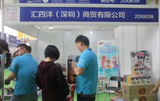 汇四洋(深圳)商贸有限公司在2018第12届全国食品博览会暨糖酒商品交易会上展位掠影!