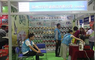 福州市谷丰源食品有限公司在第12届全国食品博览会现场招商