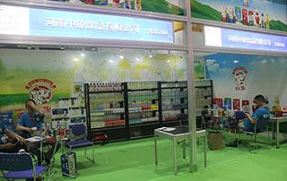 河南中象饮品有限公司在第12届全国食品博览会上欢迎您前来洽谈