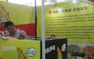 建瓯绿剑食品亮相第12届全国食品博览会暨糖酒商品交易会!