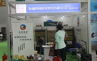 新疆西域使者投资有限公司亮相第12届全国食品博览会暨糖酒商品交易会