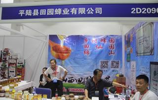 平陆县田园蜂业有限公司在2018第12届全国食品博览会暨糖酒商品交易会展位惊鸿一瞥!