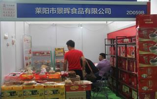 莱阳市景晖食品有限公司在第12届全国食品博览会暨糖酒商品交易会惊鸿一瞥!