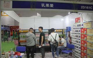 乳果爱参加第12届全国食品博览会暨糖酒商品交易会!
