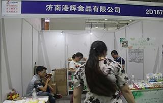 济南港辉食品有限公司在第12届全国食品博览会暨糖酒商品交易会大受欢迎!