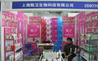 上海甄卫生物科技有限公司亮相2018第12届全国食品博览会暨糖酒商品交易会!