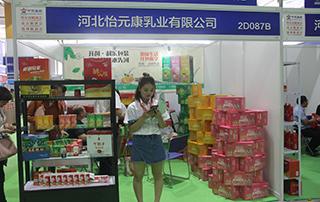河北怡元康乳业有限公司在第12届全国食品博览会暨糖酒商品交易会惊鸿一瞥!