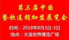 第三届中国餐饮连锁加盟展览会