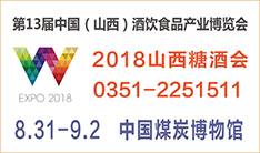 第13届中国(山西)酒饮食品产业博览会