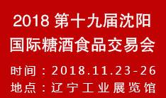 2018第十九届沈阳国际糖酒食品交易会