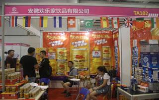 安徽欢乐家饮品有限公司在2018第十七届中部(湖南)糖酒食品交易会格外吸睛!