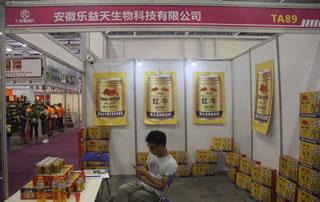 安徽乐益天生物科技有限公司在2018第十七届湖南糖酒食品交易会大放异彩