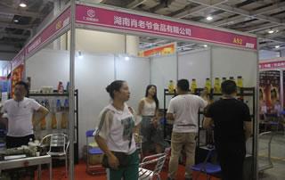 湖南肖老爷食品有限公司在2018第十七届中部(湖南)糖酒食品交易会惊鸿一瞥!