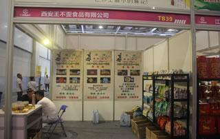 西安王不歪食品有限公司在2018第十七届湖南糖酒食品交易会大放异彩!