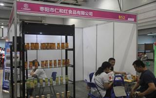 枣庄市仁和红食品有限公司在2018第十七届中部(湖南)糖酒食品交易会格外吸睛!