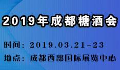 2019第100届全国糖酒商品交易会