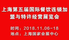 2018上海第五届国际餐饮连锁加盟与特许经营展览会