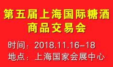 2018第五届上海国际糖酒商品交易会