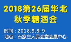 2018第26届华北秋季糖酒食品交易会