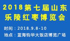 2018第七届山东(乐陵)红枣暨调味品产业博览会