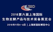 2018上海生物发酵展九月与您相约!