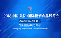 酒韵盛京,2018中国(沈阳)国际糖酒食品展览会7月开展!
