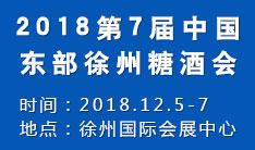 2018第7届中国东部(徐州)国际糖酒食品交易会