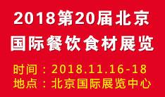 2018第20届中国(北京)国际餐饮食材展览