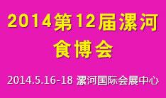 2014第12届漯河食博会