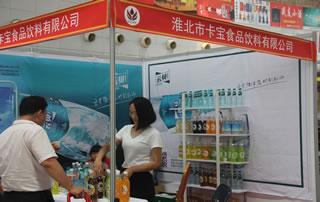 淮北市卡宝食品饮料有限公司在2018徐州国际糖酒食品交易会展位!