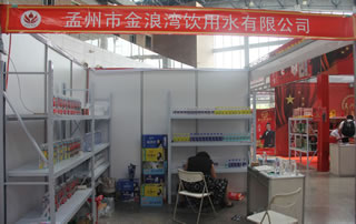 孟州市金浪湾饮用水有限公司亮相第6届中国东部(徐州)国际糖酒食品交易会!
