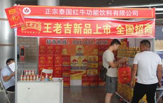 泰国红牛功能饮料有限公司亮相徐州国际糖酒食品交易会!