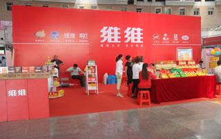 维维乳业在2018徐州国际糖酒食品交易会展位!