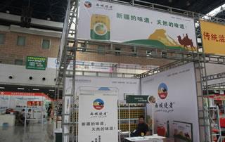 西域使者在徐州国际糖酒食品交易会大受欢迎!