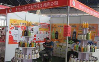 青岛乡恋妙饮生物科技有限公司在2018第6届中国东部(徐州)国际糖酒食品交易会大放异彩!