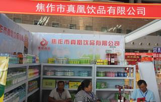 焦作市真凰饮品有限公司在徐州国际糖酒食品交易会大受欢迎!