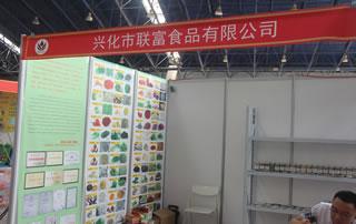 兴化市联富食品有限公司亮相第6届中国东部(徐州)国际糖酒食品交易会!