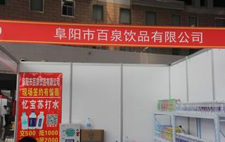 阜阳市百泉饮品有限公司在第6届中国东部(徐州)国际糖酒食品交易会上展位掠影!