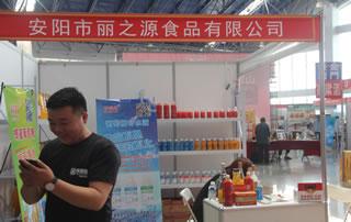 安阳市丽之源食品有限公司在第6届中国东部(徐州)国际糖酒食品交易会惊鸿一瞥!