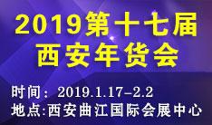 2019第十七届西安年货会