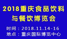 2018重庆国际食品饮料与餐饮产业博览会暨2018重庆国际休闲食品展览会