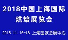 2018中国上海国际烘焙展览会