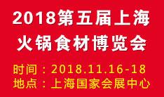 2018第5届中国(上海)火锅食材博览会