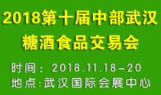 2018第十届中部(武汉)糖酒食品交易会