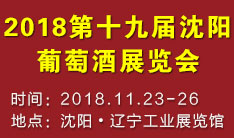 2018第十九届中国沈阳国际葡萄酒及烈酒展览会